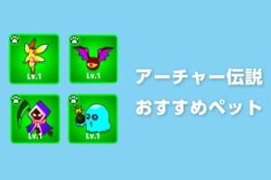 7 アーチャー 伝説